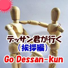 デッサン君が行く(挨拶編)_LINEで英語学習