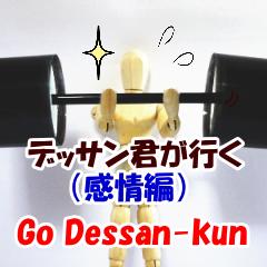 デッサン君が行く(感情編)_LINEで英語学習