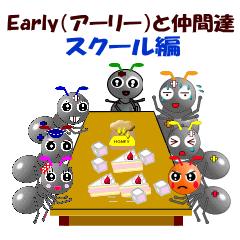 Early君と仲間達(スクール編)